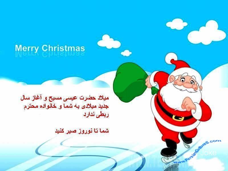 Merry Christmas In Farsi Woestenhoeve